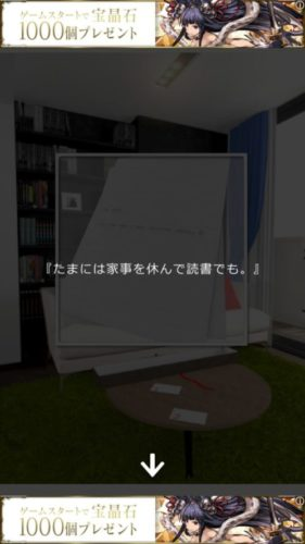 Message 彼が作った脱出ゲーム 攻略 Stage2