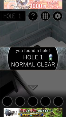 The hole2 石造りの部屋からの脱出 攻略 HOLE1