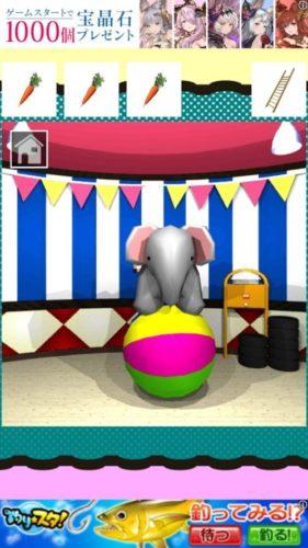サーカスな部屋からの脱出 攻略 ステージ1 その3(象の玉の色確認~クリア)