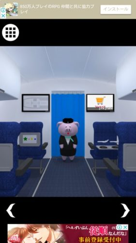 飛行機から脱出 攻略 その1(模型の向き確認~チケットを渡すまで)