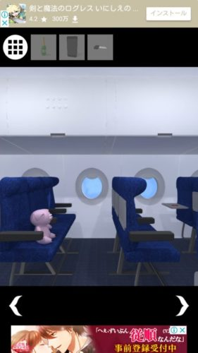 飛行機から脱出 攻略 その2(黒色の鍵入手~図形の数確認まで)