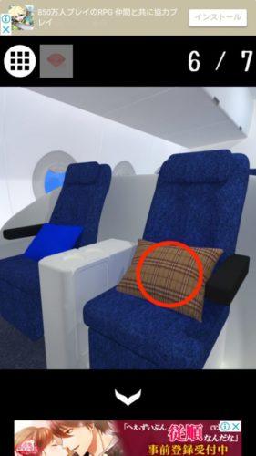 飛行機から脱出 攻略 ミニゲーム(間違い探し)