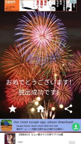 夏の終わりの線香花火 攻略6(掛け軸の謎~脱出)