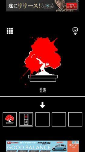 妖魔の棲む部屋(妖AYAKASHI) 攻略 Stage拾漆(17)