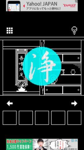 妖魔の棲む部屋(妖AYAKASHI) 攻略 Stage壱(1)