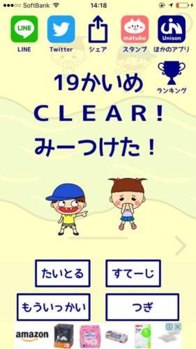 かくれんぼ 攻略 ステージ19