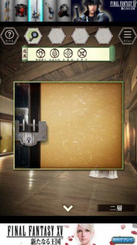 風雲城からの脱出 攻略 第肆章(ステージ4)