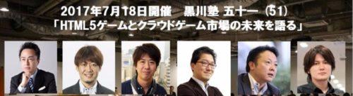 「黒川塾51」は2017年7月18日に開催、テーマは「HTML5ゲームとクラウドゲーム市場の未来を語る」