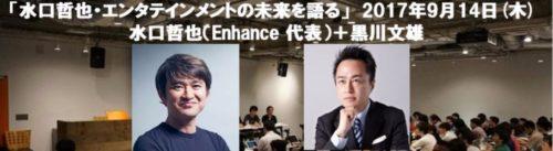 「黒川塾 53」は2017年9月14日開催、テーマは 「水口哲也 エンタテインメントの未来を語る」