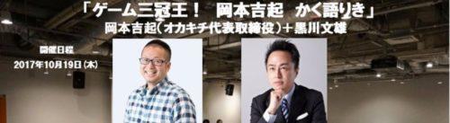 黒川塾54は2017年10月19日開催、テーマは「ゲーム三冠王!岡本吉起 かく語りき」