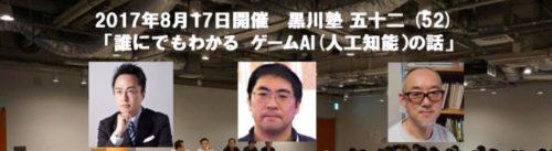 「黒川塾52」は2017年8月17日開催、テーマは「誰にでもわかる ゲームAI(人工知能)の話」