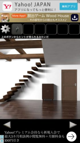 Japan Modern 和モダンな家からの脱出 攻略 その7