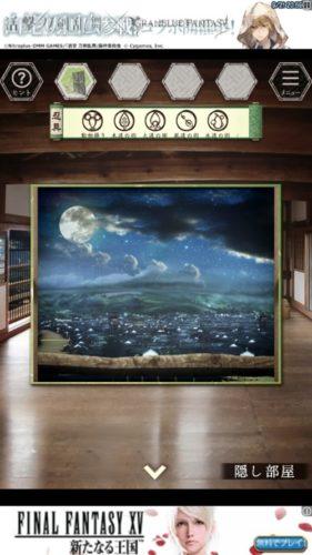 風雲城からの脱出 攻略 第捌章(ステージ8)
