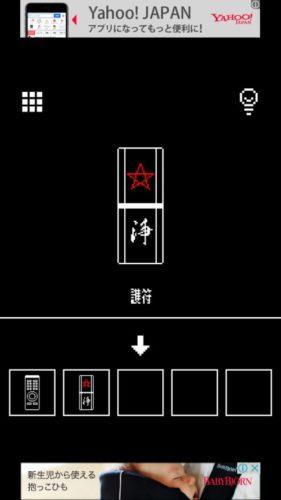 妖魔の棲む部屋(妖AYAKASHI) 攻略 Stage拾捌(18)