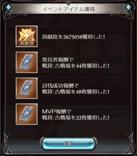 星の古戦場(風有利)パイア・ソー Lv100HELL 攻略(2017/9)