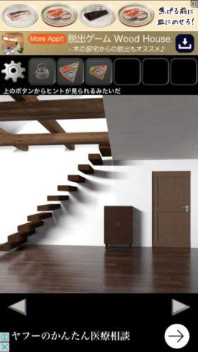 Japan Modern 和モダンな家からの脱出 攻略 その6