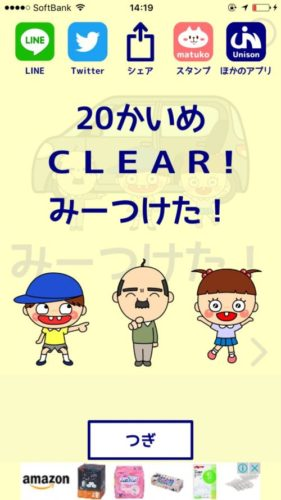 かくれんぼ 攻略 ステージ20
