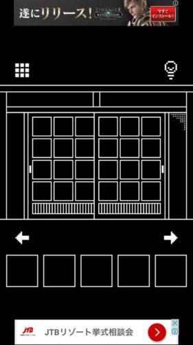 妖魔の棲む部屋(妖AYAKASHI) 攻略 Stage拾陸(16)
