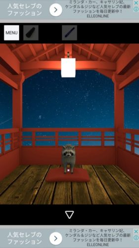 Otsukimi お月見うさぎとかぐや姫 攻略 その5(ドライバー入手~双眼鏡入手まで)