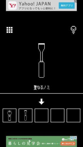 妖魔の棲む部屋(妖AYAKASHI) 攻略 Stage伍(5)