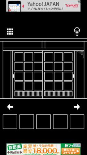 妖魔の棲む部屋(妖AYAKASHI) 攻略 Stage捌(8)
