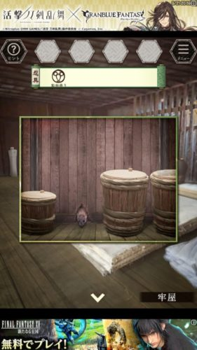 風雲城からの脱出 攻略 第壱章(ステージ1)