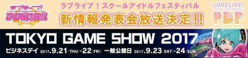東京ゲームショウにて「ラブライブ!スクールアイドルフェスティバル」の新情報を生放送決定!