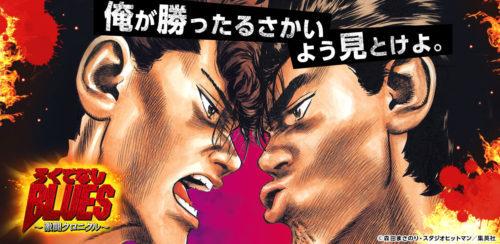 人気漫画がスマホゲームに!『ろくでなしBLUES~激闘クロニクル~』の配信を開始!
