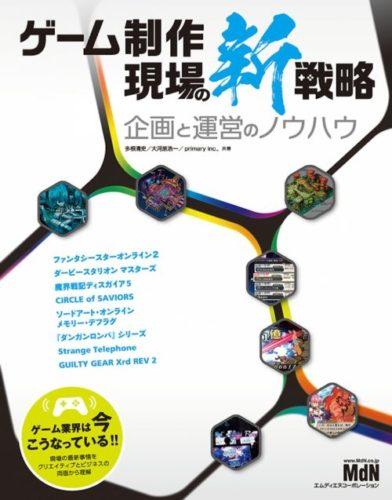 ゲーム開発現場の最新事情を一冊に! 『ゲーム制作 現場の新戦略 企画と運営のノウハウ』が発売!