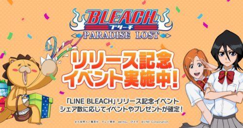 『BLEACH』のダイナミックな剣戟、重厚な物語がフル3Dになって甦る!「LINE BLEACH -PARADISE LOST-」が配信開始!