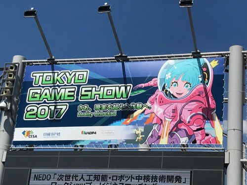 【東京ゲームショウ2017レポート】新作タイトルも続々!どこでも遊べるスマホゲームにまだまだ期待したい!