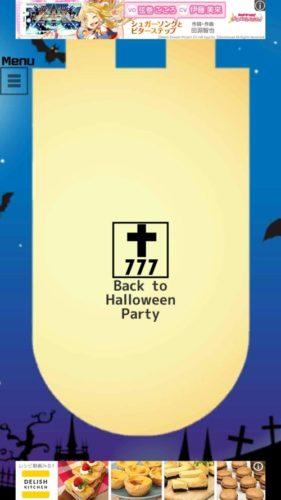 ハロウィンパーティー 攻略 その2(パズルゲームクリア~窓のコウモリ確認まで)