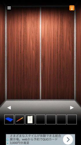 エレベーターからの脱出 攻略 その2