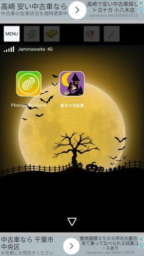 Halloween おばけとかぼちゃと魔女の家 攻略 その4(スマホのパターン入力~ボトル入手まで)