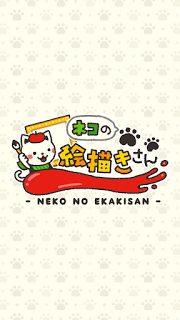 新作 お絵かき放置ゲーム「ネコの絵描きさん」がリリースされました!