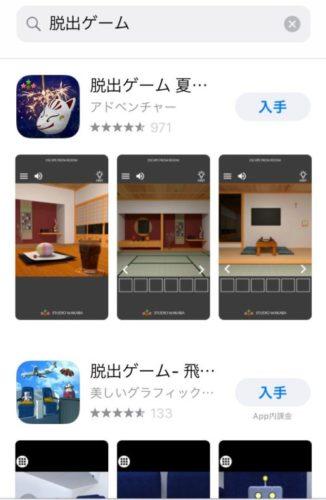 iOS App Storeの4.3リジェクトとは?シリーズものゲームの続編はもう出せない!?脱出ゲームで相次ぐリジェクト