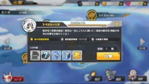 【アズールレーン】3-4周回!赤城と加賀のドロップ率はどれぐらいなのか検証!(随時更新中)