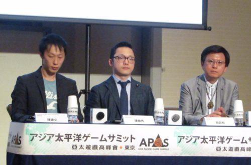 【APGS2017】【レポート】幕張で「アジア太平洋ゲームサミット」が開催 日本のゲームデベロッパーの世界展開とVRの将来性 日台連携の可能性を探る