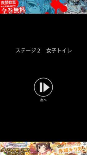 コエヲタヨリニSP 攻略 ステージ2(女子トイレ)