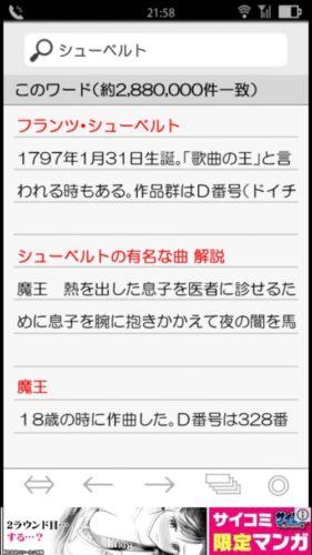 コエヲタヨリニSP 攻略 ステージ6(家庭科室)