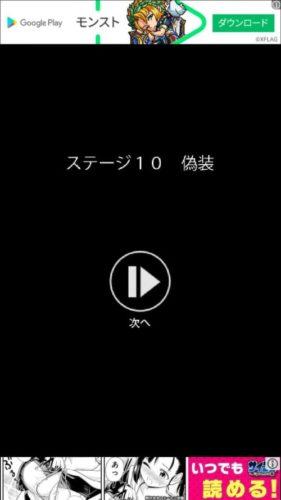 コエヲタヨリニSP 攻略 ステージ10(偽装)