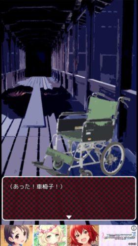 コエヲタヨリニSP 攻略 ステージ12(逃走)