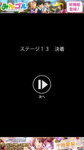 コエヲタヨリニSP 攻略 ステージ13(決着)