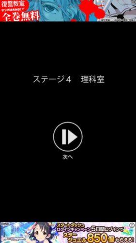 コエヲタヨリニSP 攻略 ステージ4(理科室)