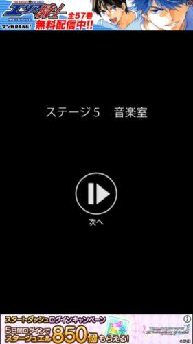コエヲタヨリニSP 攻略 ステージ5(音楽室)