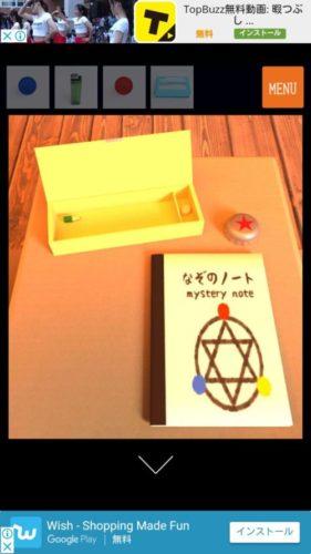 Secret Base 攻略 その6(蓋の合計数入力~カード入手まで)