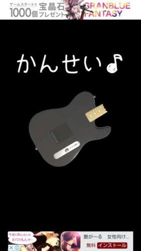おにいちゃんのギター 攻略 その1