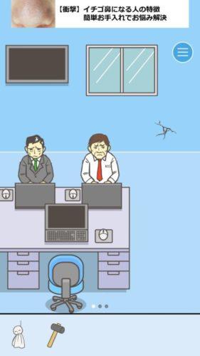 会社バックれる ステージ15 攻略