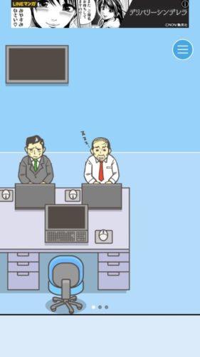 会社バックれる ステージ16 攻略