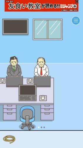 会社バックれる ステージ18 攻略